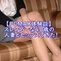 【PCMAX体験談】スレンダーな40歳の人妻とセックスできた!